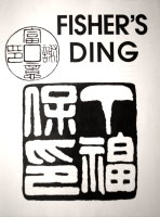 Photo de la couverture de : Fubao Ding, George Albert Fisher; 1990. Fisher's Ding. G. A. Fisher, Littleton, Colorado, USA.