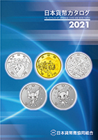 Photo de la couverture de : Japan Numismatic Dealers Association (editor); 2020. 日本貨幣カタログ = The Catalog of Japanese Currency. Self-published, Tokyo, Japan.