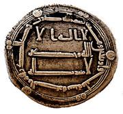 Dirham - al-Mansur (al-Muhammadiya) – avers