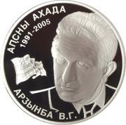 10 apsar (Vladislav Ardzinba) – revers