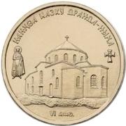 1 Apsar (Cathédrale de Dranda) – revers