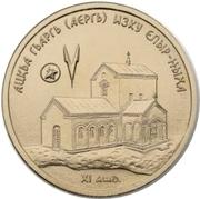 1 Apsar (Cathédrale Saint Georges d'Ilori) – revers