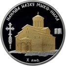 10 Apsars (The Dormition Cathedral of Myku; gold-plating) – revers
