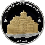 10 Apsars (The Dormition Cathedral of Lykhny; gold-plating) -  revers