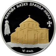 10 Apsars (The Dormition Cathedral of Dranda; gold-plating) – revers