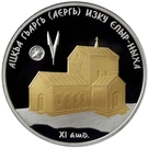 10 Apsars (The Cathedral of St. George in Elyr; gold-plating) – revers