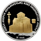 """10 Apsars (The Cathedral of St. Andrew, the """"First-called"""" Apostle in Pitsunda; gold-plating) – revers"""