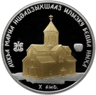 10 Apsars (The Bedia Cathedral of the Holy Mary, the Mother of God; gold-plating) – revers