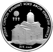 10 Apsars (The New Afon Cathedral of St. Simon Zelotes, Apostle) – revers