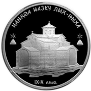 10 Apsars (The Dormition Cathedral of Lykhny) – revers