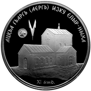 10 Apsars (The Cathedral of St. George in Elyr) – revers