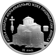 "10 Apsars (The Cathedral of St. Andrew, the ""First-called"" Apostle in Pitsunda) -  revers"