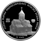 10 Apsars (The Bedia Cathedral of the Holy Mary, the Mother of God) – revers