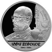 10 Apsars (Yuri Voronov) -  revers