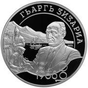 10 Apsars (Georgiy Dzidzaria) – revers