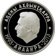 10 Apsars (Vladislav Ardzinba) – revers