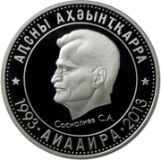 10 Apsars (Sosnaliev S.A.) – revers