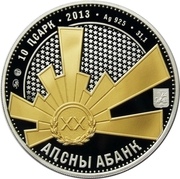 10 Apsars (Sosnaliev S.A.; gold-plating) – avers