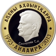 10 Apsars (Sosnaliev S.A.; gold-plating) – revers