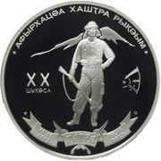 10 Apsars (20 years of liberation of the town of Gagra) – revers