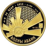 50 Apsars (Vladislav Ardzinba) – avers