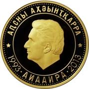 50 Apsars (Vladislav Ardzinba) – revers