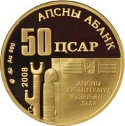 50 apsar (Vladislav Ardzinba) – avers