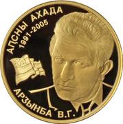 50 apsar (Vladislav Ardzinba) – revers