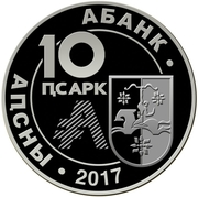 10 Apsars (85th Anniversary of the Abkhazian State University) – avers