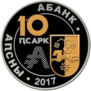 10 Apsars (85th Anniversary of the Abkhazian State University; gilded) – avers