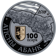 100 Apsars (25th Anniversary of the end of the war) – avers
