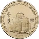1 Apsar (Cathédrale Saint-André de Pitsounda) – revers