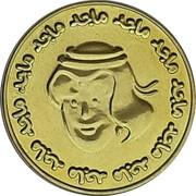 Golden Medal of Majid – avers