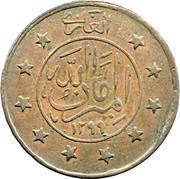 3 Shahi / 15 Paisa - Amanullah -  avers