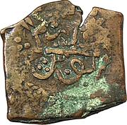 Falus (Qandahar ; monnayage de siège) – avers