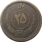 25 pul - Muhammed Zahir Shah -  revers