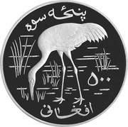 500 afghanis Grue de Sibérie – revers