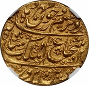 1 Mohur - Shah Shuja al Mulk (Atelier de Bahawalpur) -  avers