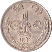 1 afghani - Amanullah – avers