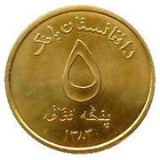 5 afghanis -  revers