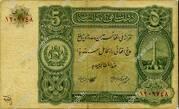 5 Afghanis – avers