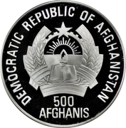 500 afghanis Jeux Olympiques Atlanta 1996 – avers