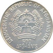 500 afghanis Coupe du monde de football USA 1994 – avers