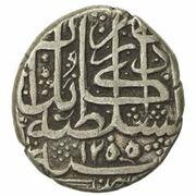 1 Rupee - Shah Shuja' (5th reign; Kabul) – revers
