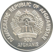500 afghanis (Coupe du monde de football - Mexique 1986) – avers