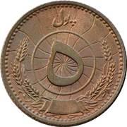 5 pul - Muhammed Zahir Shah -  revers