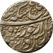 1 Roupie - Ayyub Shah (Atelier de Kaboul) – avers