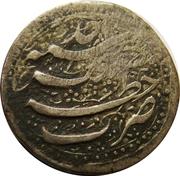 1 Roupie - Ata Muhammad - Bamizai Khan (Atelier de Cachemire) – revers