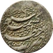 1 Roupie - Mahmud Shah (Atelier de Cachemire) – revers