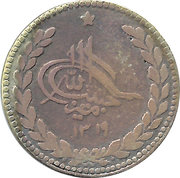 1 Rupee - Habibullah -  avers
